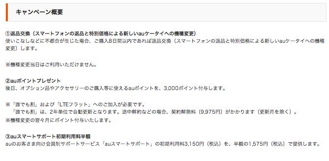 KDDIが返品交換にも対応する「auスマホデビューキャンペーン」を実施中!