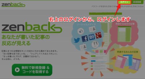 Zenback-6