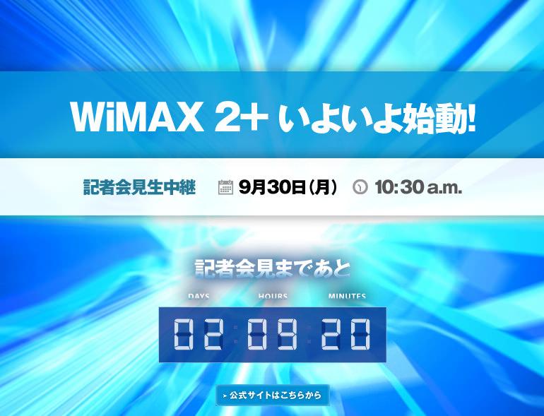 次世代サービスWiMAX 2+がいよいよ開始されそうです!