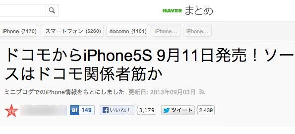 【噂】docomoからiPhone 5Sが9月11日に発売?