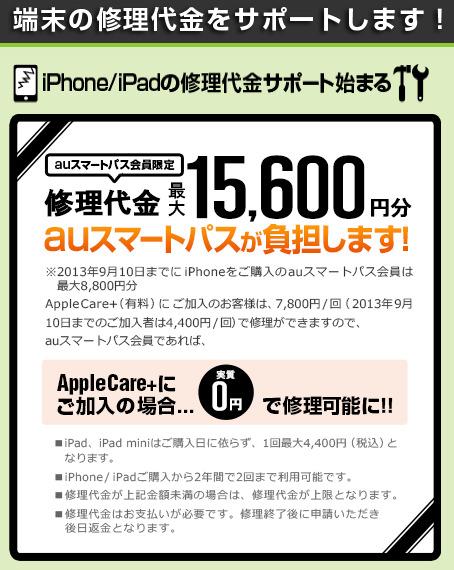 auスマートパスのiPhone向け修理代金サポートのサポート代金が最大15,600円に!