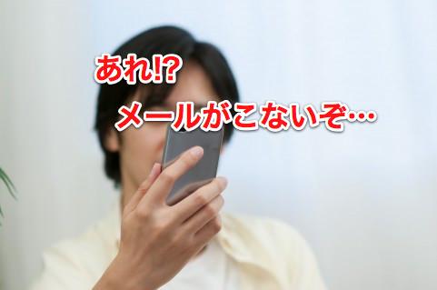 auのiPhoneでデータを復元したら、メールアプリで急にEZwebメールが受信できなくなった際に確認したいこと