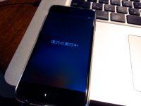 iPhoneの復元が失敗した際にやってみたこと!