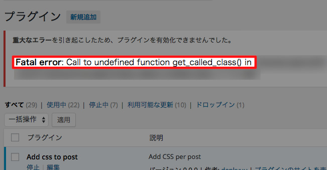 """Fatal error: Call to underfined function get_called_class() in ""が出た時に確認したいこと"