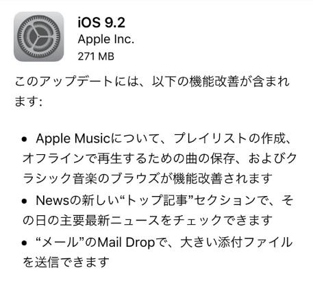 Appleが「iOS 9.2 ソフトウェアアップデート」の配布を開始!