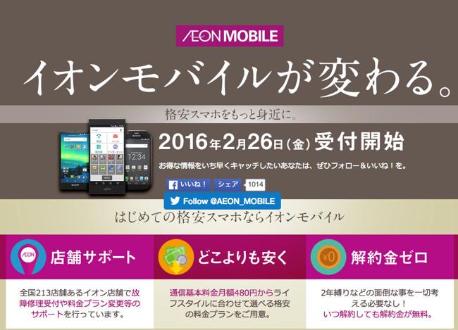 aeon_mobile