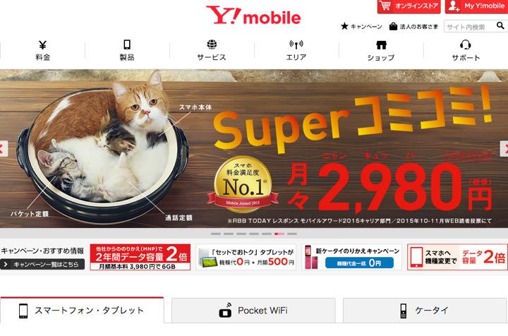 ワイモバイル、iPhone5sを月額3,980円で3月4日から販売