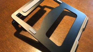 【レビュー】iDudu アルミ製ノートパソコン折りたたみスタンド!MacBookなどにおすすめ!