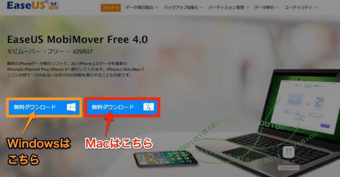 MobiMover Free 4.0 ダウンロード