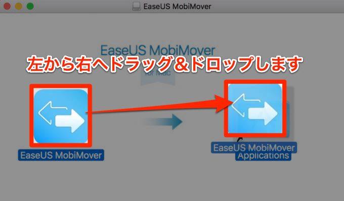 MobiMover Free 4.0 インストール3
