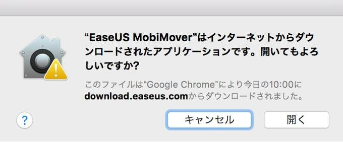 MobiMover Free 4.0起動
