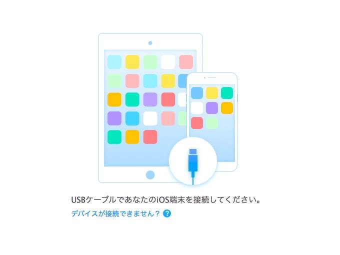 MobiMover Free 4.0起動2