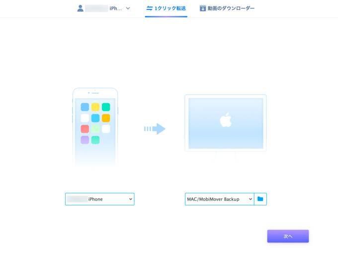 MobiMover Free 4.0使用2