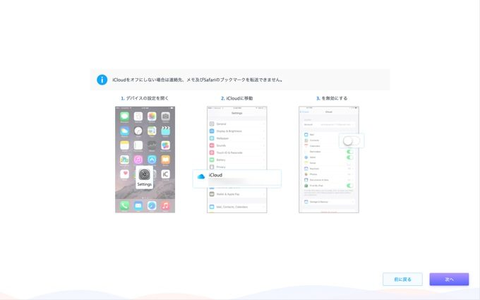 MobiMover Free 4.0使用4