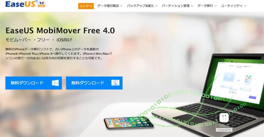 MobiMover Free 4.0