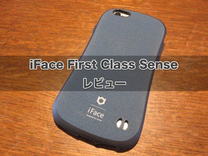 【iFace First Class Sense】手触りが心地いい人気のiPhoneケース!