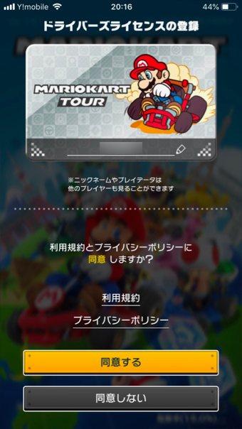 マリオカート ツアー 登録8