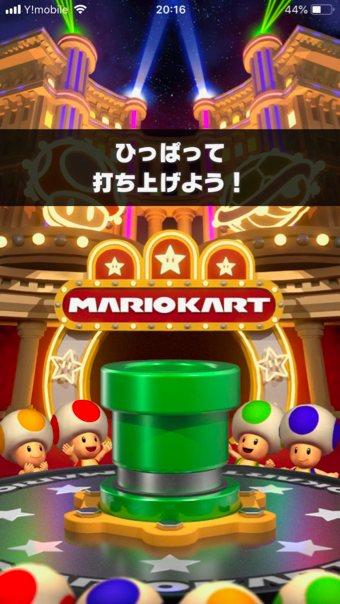 マリオカート ツアー5