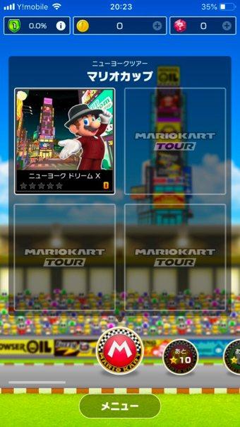 マリオカート ツアー9