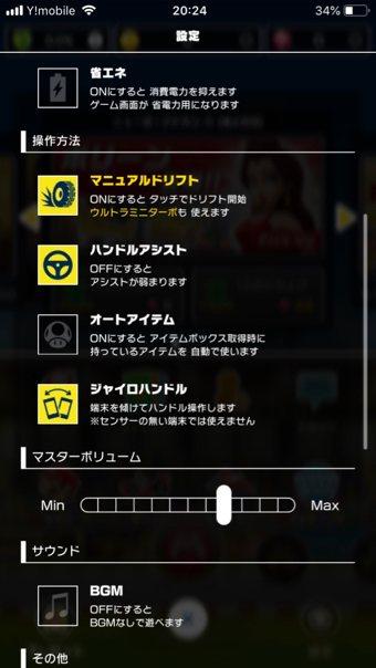 マリオカート ツアー10