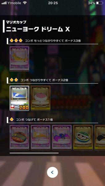 マリオカート ツアー 選択3