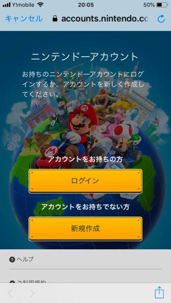 マリオカート ツアー 登録2