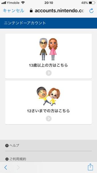 マリオカート ツアー 登録4