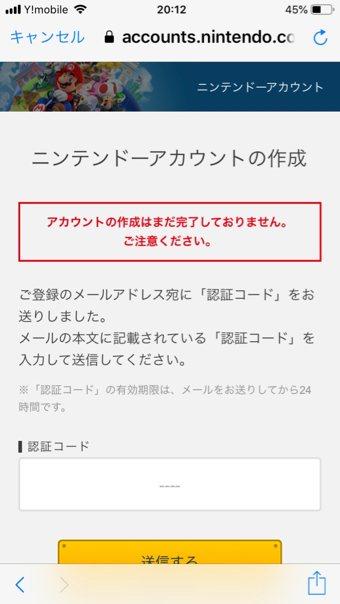 マリオカート ツアー 登録6