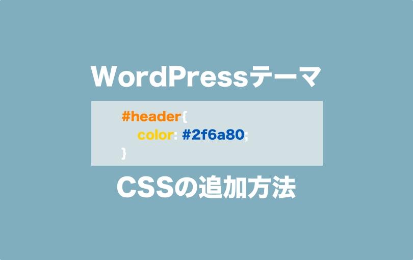 【CSSの追加方法】WordPressテーマでカスタマイズする方法