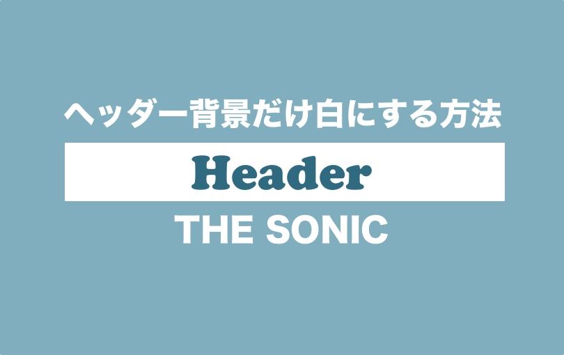 【THE SONIC WPテーマ】ヘッダーの背景だけを白にする方法