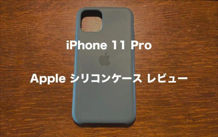 Apple純正 iPhone11Pro シリコーンケース