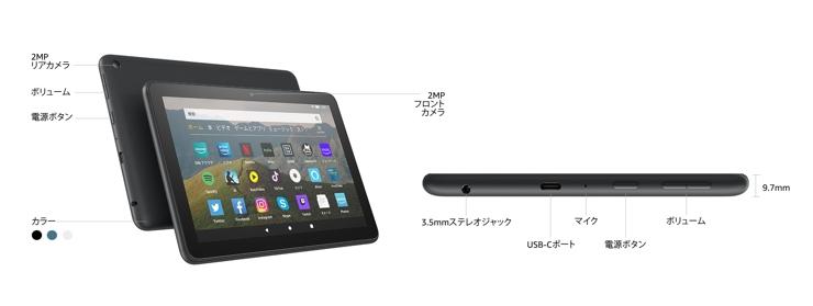 Fire HD 8 Newモデル 2020 4