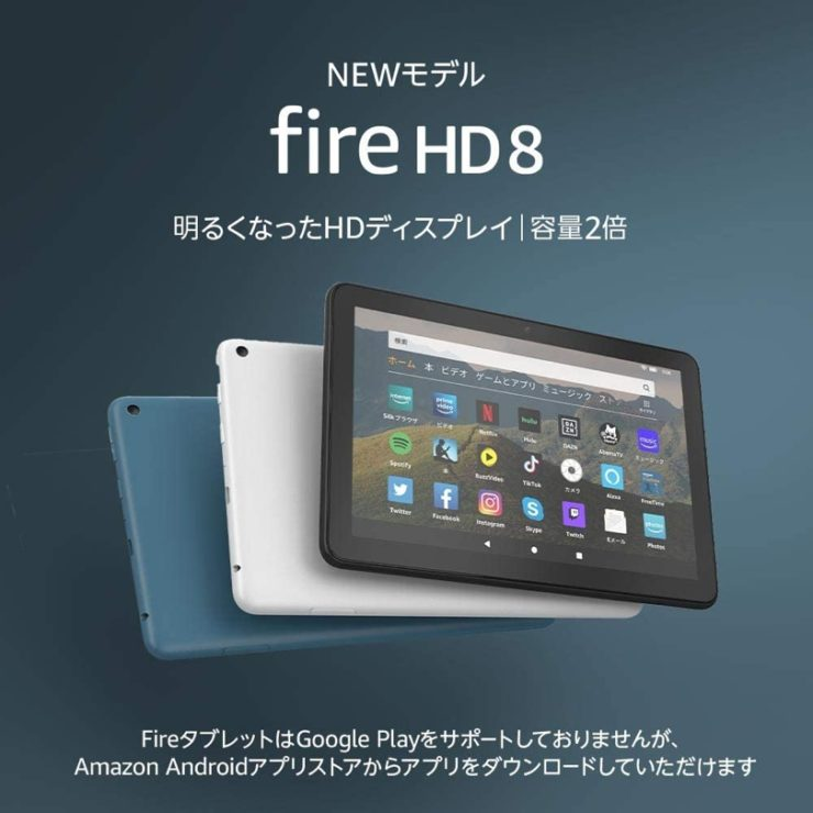 Fire HD 8 Newモデル 2020