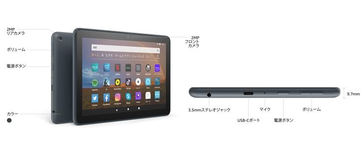 Fire HD 8 Plus 仕様