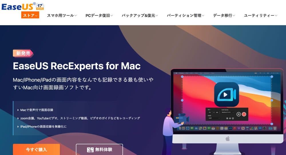 EaseUS RecExperts for Mac TOP