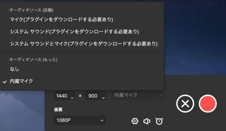 EaseUS RecExperts for Mac スクリーン5
