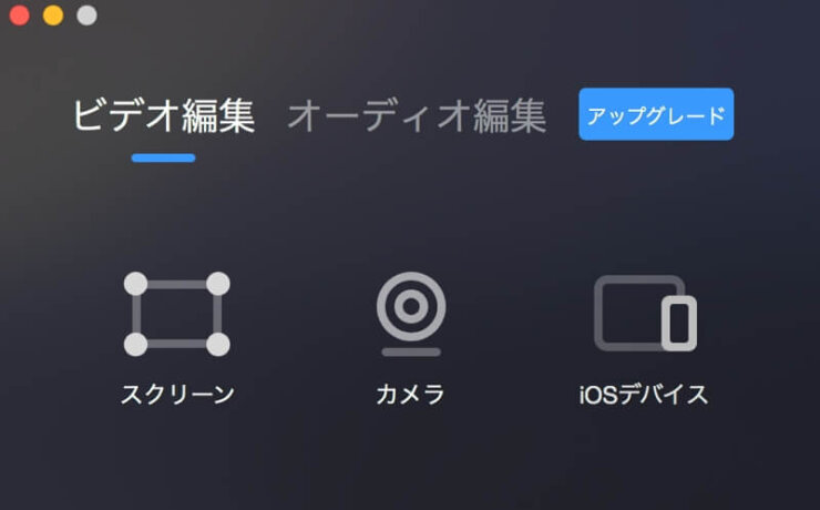 EaseUS RecExperts for Mac 起動