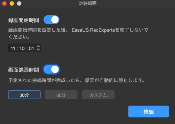 EaseUS RecExperts for Mac スケジュール録画
