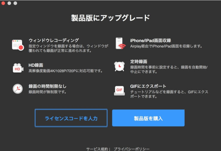 EaseUS RecExperts for Mac 製品にアップグレード