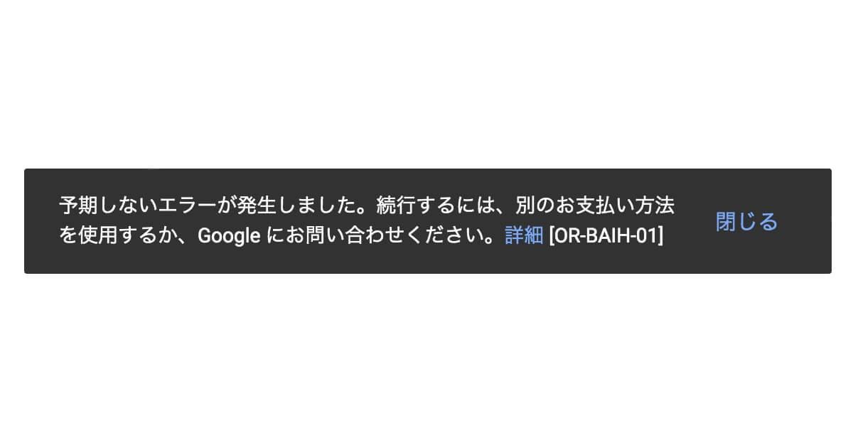 アドセンス OR-BAIH-01 エラー