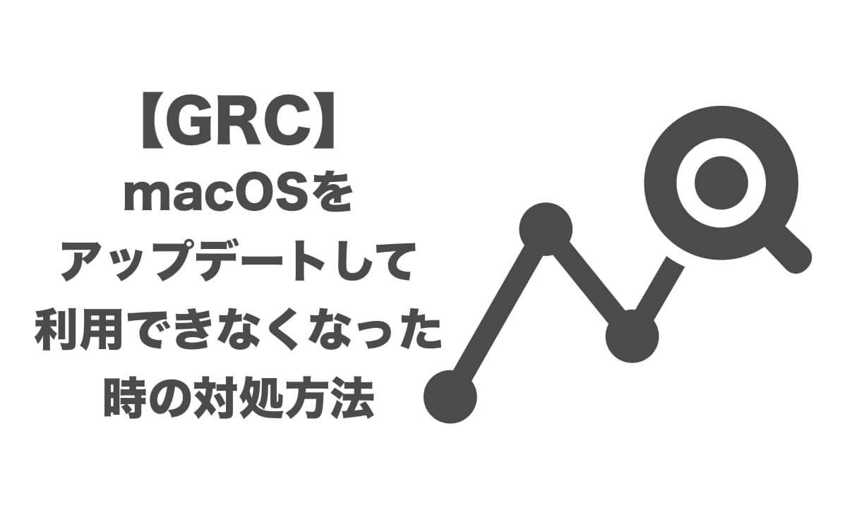 GRC macOSをアップデートして使用できなくなった時の対処方法
