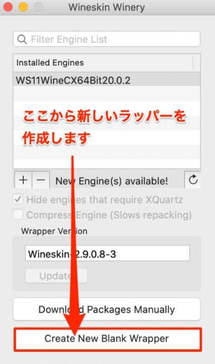 WineSKin Winery 設定5
