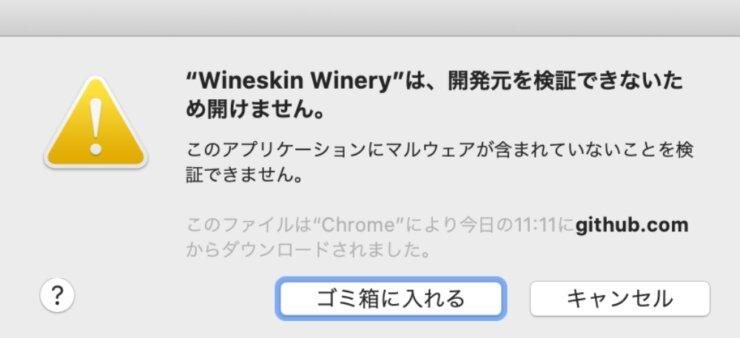 WineSKin Winery インストール