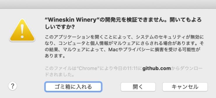 WineSKin Winery インストール2